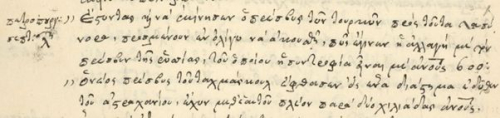 A detail from an 18th-century manuscript in Greek, including a report from the Russian city of St Petersburg.