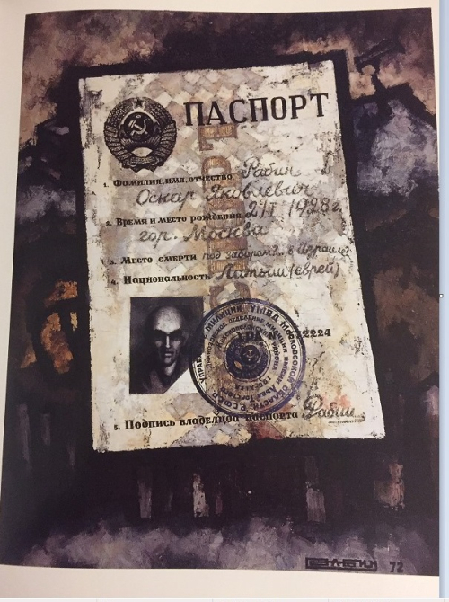 Painting by Rabin of his passport