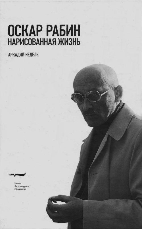 "Cover of ""Oskar Rabin: narisovannaia zhiznʹ"" with a photograph of the artist"