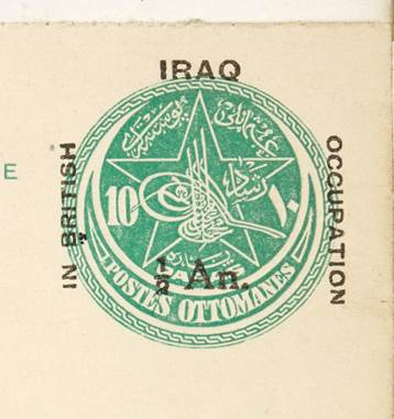 Detail of  circular green stamp/watermark portraying the star and crescent emblem of the Ottoman Empire, and the Sultan's tuğrâ within the star