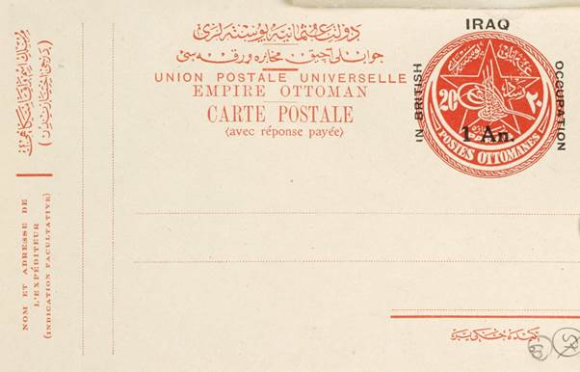 Reply postcard with a circular red stamp/watermark, with exactly the same features of the green stamp, and the value of twenty paras (1 anna).