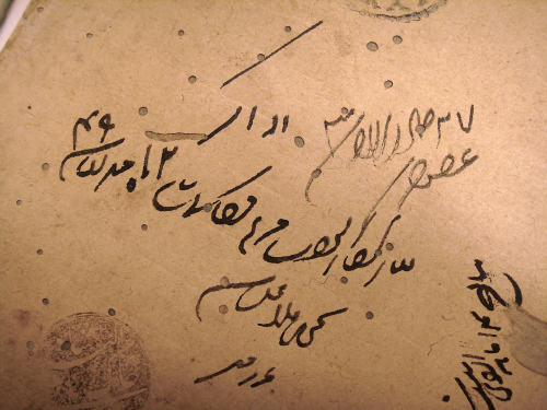 Inscription recording the transfer of the manuscript from the property of Nawab Maryam-Makani to Mulla ʻAli on the 12th of Mihr Ilahi year 49 (September 1604) (BL IO Islamic 791, f. 40v)