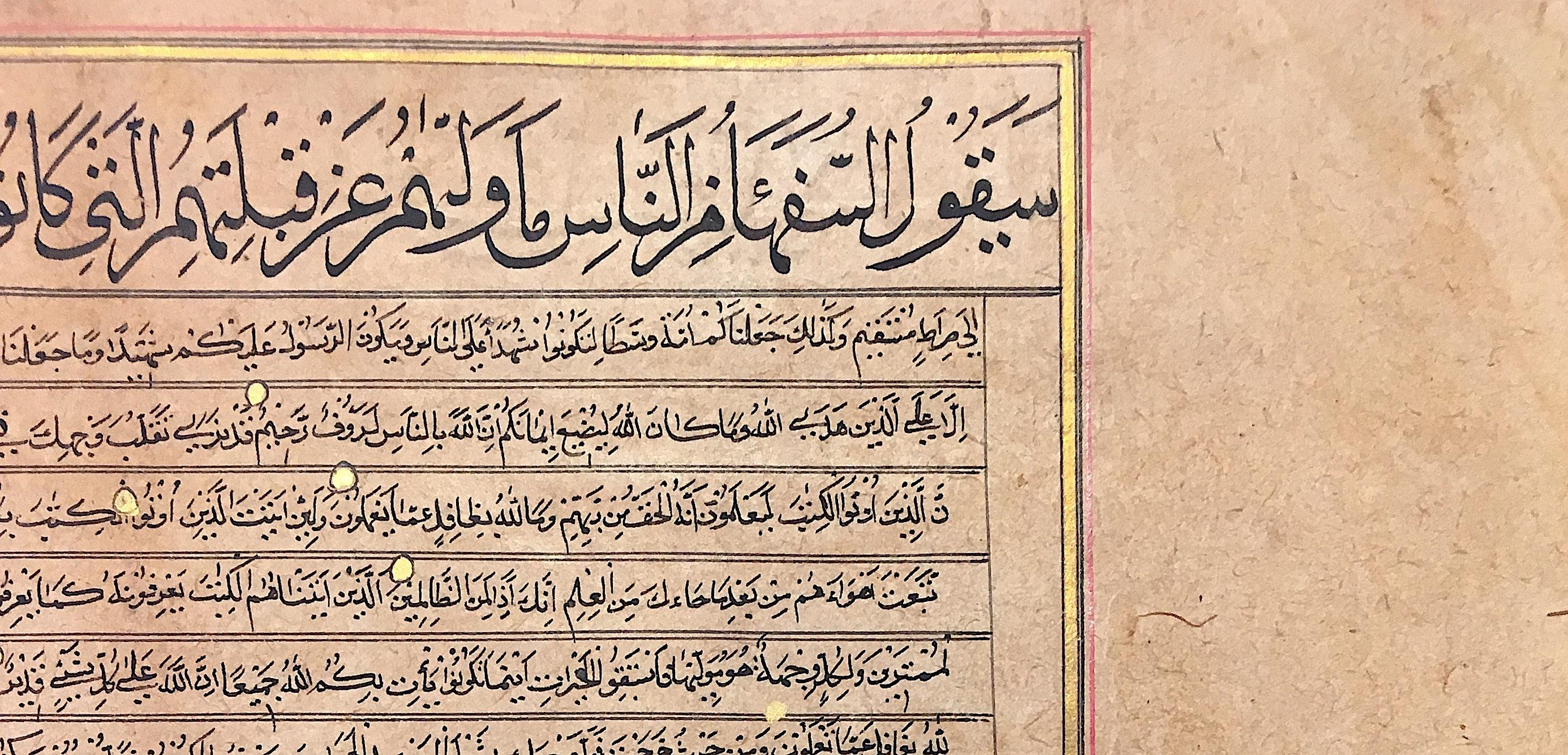 مخطوطات قرانية