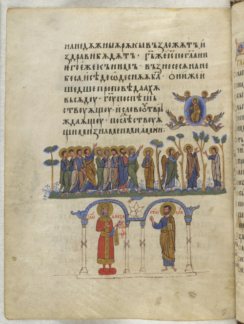 A page from the Gospels of Tsar Ivan Alexander, showing an illustration of Christ's Ascension and Tsar Ivan receiving the blessing of St Mark.