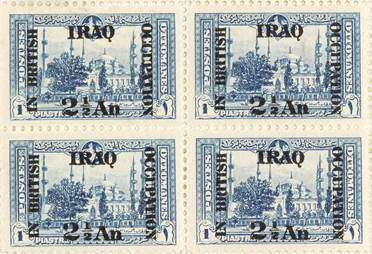 A blue and white stamp, portraying the Blue Mosque (Sultan Ahmet Camii), an Ottoman tuğrâ in the top, and the value of 1 qurush (2.5 ana) in the bottom corners.