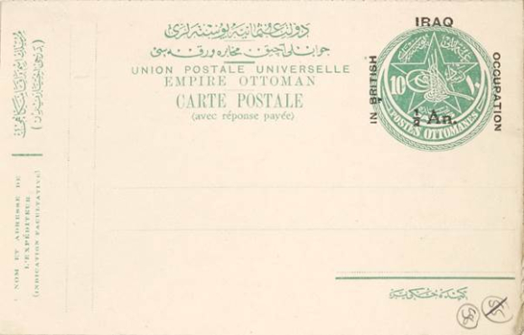 Reply postcard with a circular green stamp/watermark portraying the star and crescent emblem of the Ottoman Empire, and the Sultan's tuğrâ within the star.