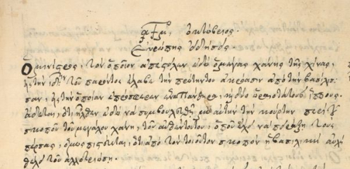 The title page of an 18th-century manuscript in Greek.