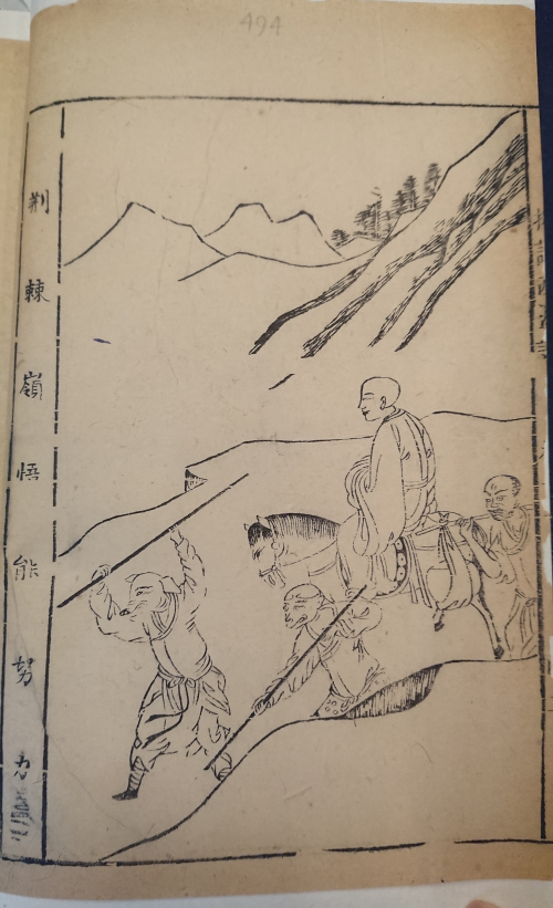 Page 494 from the 18th century woodblock printed edition of the Xiyouji