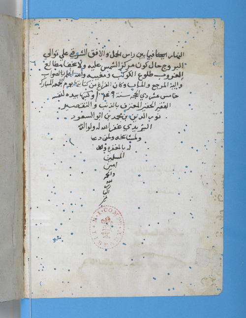 Capturing 'Four treatises on Astronomy'