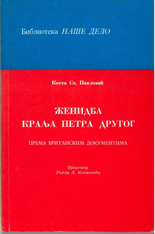 Cover of Kosta Stevan Pavlović, Ženidba Kralja Petra Drugog: prema Britanskim dokumentima