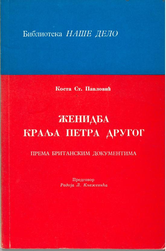 V Biblioteka Nase delo 1975