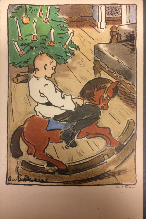 Picture postcard with an image of a Christmas tree and a child on a rocking-horse