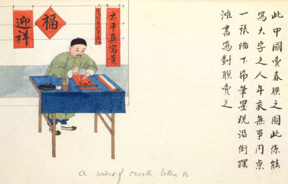 Calligrapher preparing chun lian (BL Or. 11539, folio 34)