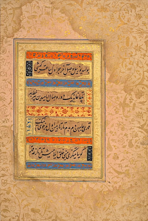 A leaf from the Muntakhab-i Dīvān-i Navā'ī