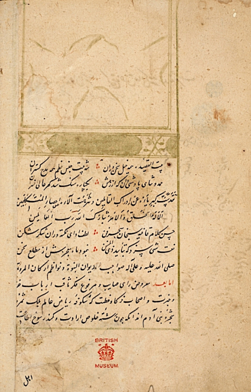 The beginning of the Dīvān-i Fānī, including its sparsely decorated 'unvān. Central Asia, 916 AH