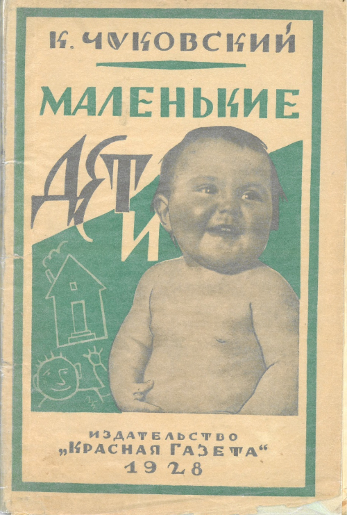 Cover of Chukovsky's 'Malen'kie deti' with a photograph of a smiling baby