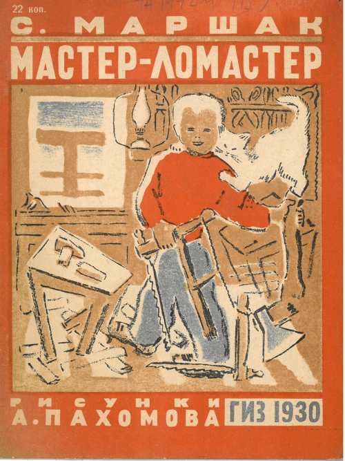Cover of Samuil Marshak, 'Master-Lomaster'. A cat is jumping onto a boy's shoulder while he stands in a workshop.