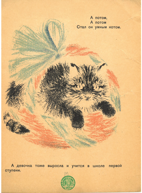Page from 'Usaty-Polosaty' with an illustration of the kitten in a basket.
