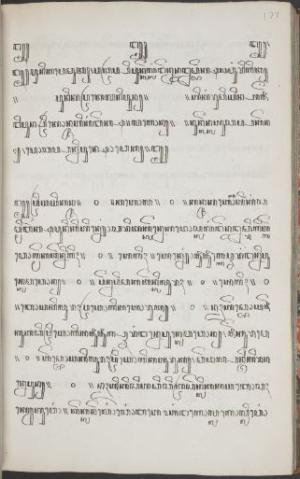 MSS Jav 4  f. 177r