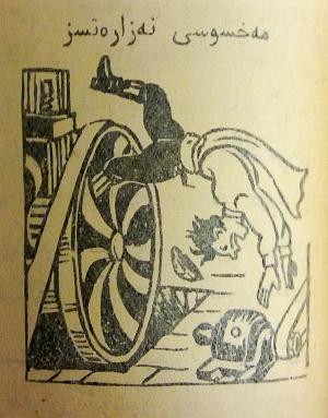 """Unsafe working practices, """"Maḥallardan khātlār."""" Mīḥnat, vol. 1927, issue 2 (45). Tashkent, 1927, p. 17 (BL 14499.tt.23)"""