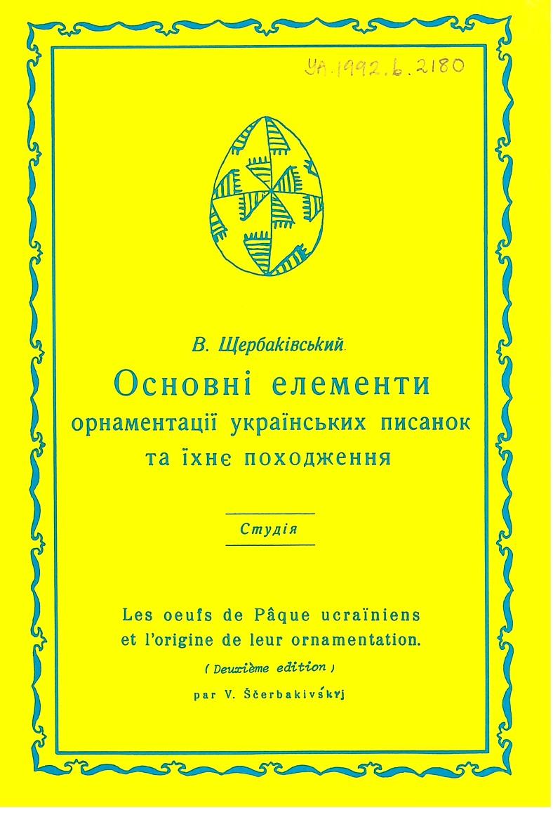 CoverShcherbakivskyi