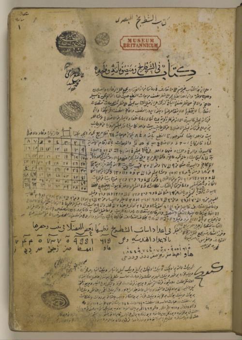 Title page of the Kitāb fī al-shaṭranj wa-manṣūbātihi wa-mulaḥih on which the seal of the Ottoman sultan Bāyezīd II (reg. 1481-1512) can be seen in the lower left corner (Add. MS 7515, f. 1r)