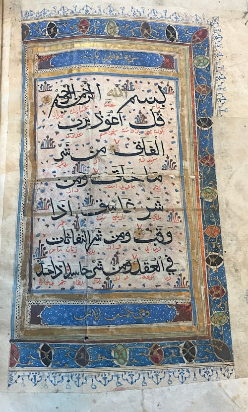 Qur'ān, Sūrat al-Falaq, India, ca. 1450-1500, 26.5 x 18.4 cm (BL Add. 5551, f. 189r)