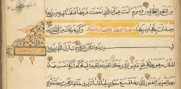 Heading for Surat al-Mulk extending vertically into the margin with a decorative finial, adjoining a marginal ornament for the start of the 29th juz'; note also the stamped verse markers in black ink, coloured in with red and yellow. Qur'an, Daghistan, ca. 1800.