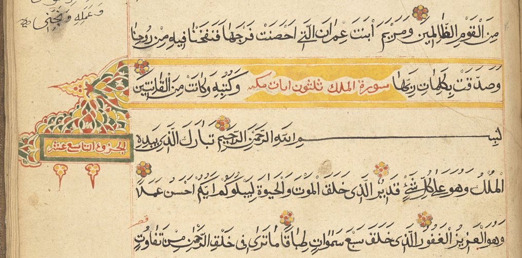Asian and African studies blog: Arabic