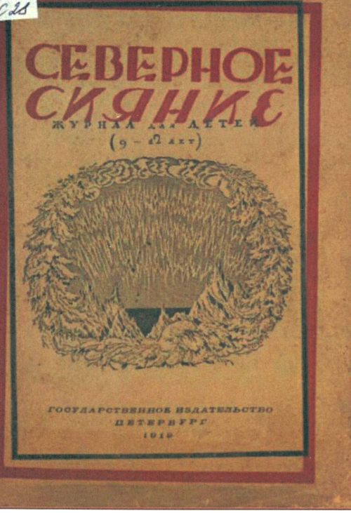 Cover of Severnoe Siianie no. 10-12 October-December 1919