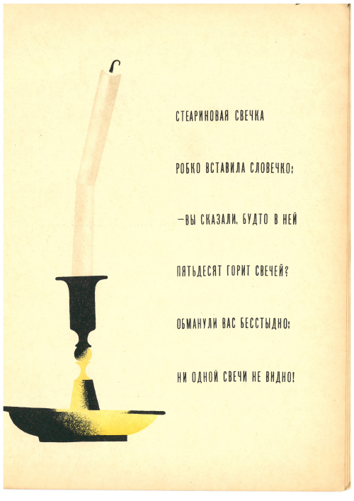 Page from 'Vchera i Segodnia' with an illustration of a candle in a candlestick.