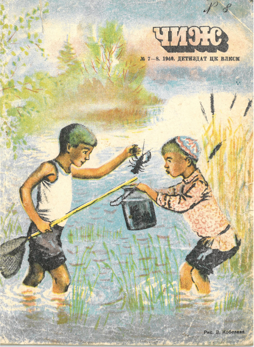 Cover of 'Chizh' (1940, No. 7-8). Illustration of two children standing in a river and catching crayfish with a net.
