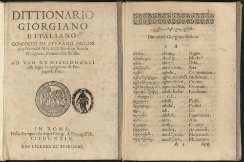 Title page and opening of Sefano Paolini's Dittionario giorgiano e italiano