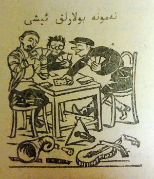 "Workers playing cards while on the job, ""Maḥallardan khātlār."" Mīḥnat, vol. 1927, issue 2 (45). Tashkent, 1927, p. 17 (BL 14499.tt.23)"