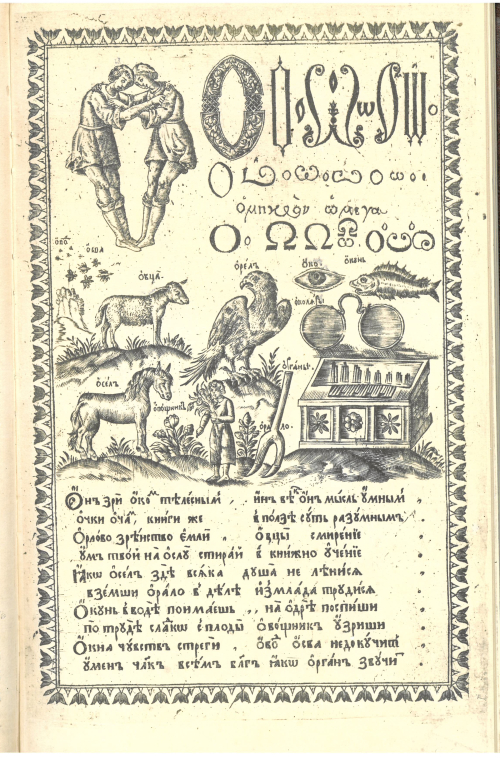 Letter O from Karion Istomin's Bukvar. Includes drawings of animals and objects beginning with the letter O.