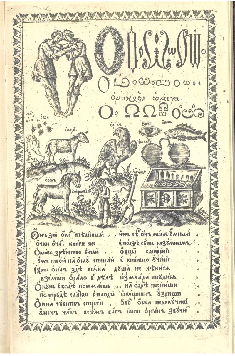 Karion Istomin Bukvar - letter O