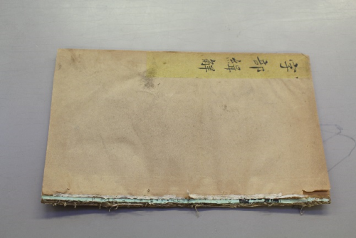 The original Chinese-style binding, showing a damaged spine.