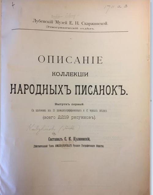 Cover of 'Opisanie kollektsii narodnikh pisanok'