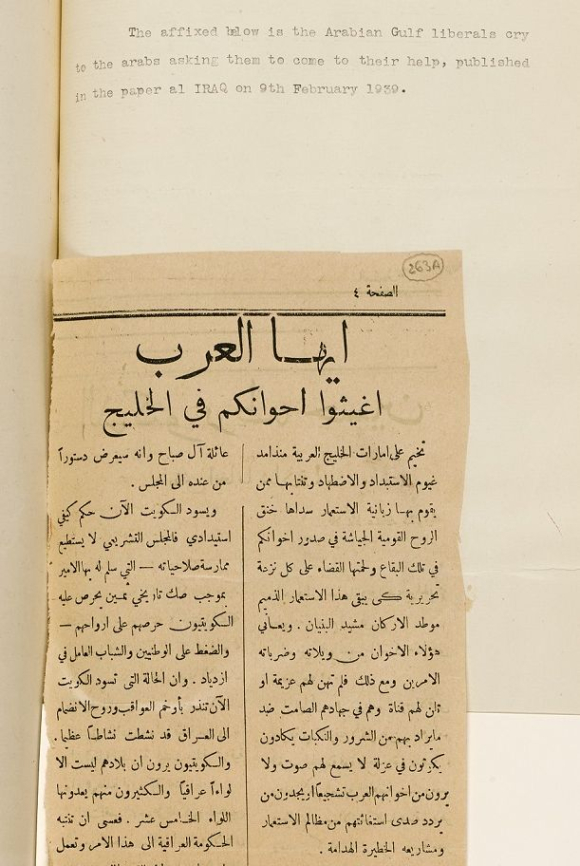 Extract from newspaper al-Iraq 9 February 1939