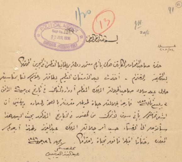 Letter of apology from Mr 'Abdul 'Aziz al-Qusaibi