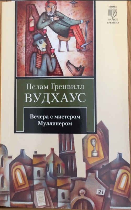 Cover of a Russian Wodehouse translation showing two men drinking in a bar and an abstractly drawn cityscape