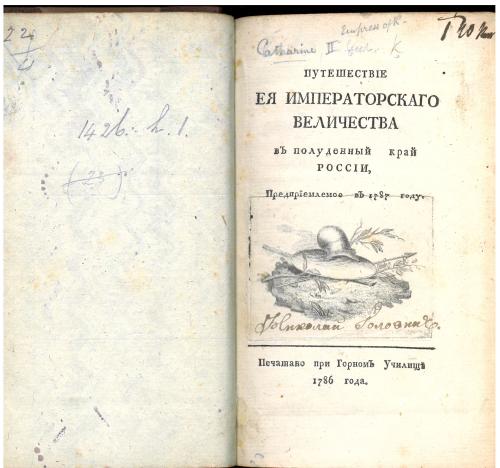 Title page of Puteshestvie Ee Imperatorskogo Velishectva v poludennyi krai Rossii, predpriemlemoe v 1787 godu