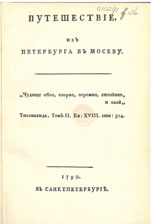 Title page of the facsimile edition of Puteshestvie iz Peterburga v Moskvu