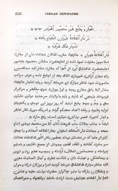 The typeset reproduction of Kāghaz-i akhbār from Muḥarram 1253 (7 April - 6 May 1837), Journal of the Royal Asiatic Society (1839)