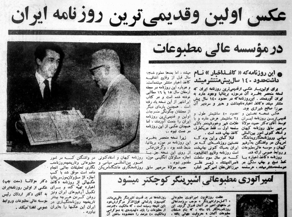 The Kayhān report entitled 'picture of the first and oldest Iranian newspaper'. The photograph shows Hamīd Mowlānā (left) presenting a facsimile of the Kāghaz-i akhbār to Alī-Qulī Ardalān (3 August 1968)