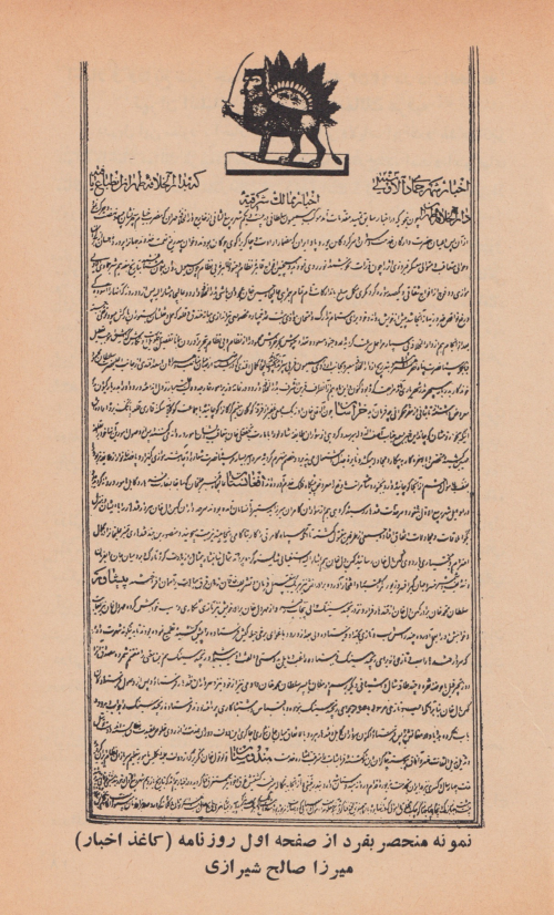 The reproduction of Kāghaz-i Akhbār from Jumādá al-Ūlá in the first published edition of Mīrzā Ṣāliḥ's travelogue, edited by Ismāʿīl Rāʾīn and published in 1969.