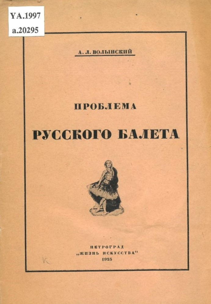 Cover of Problema russkogo baleta (The Problem of Russian Ballet Petrograd  1923; YA.1997.a.20295)