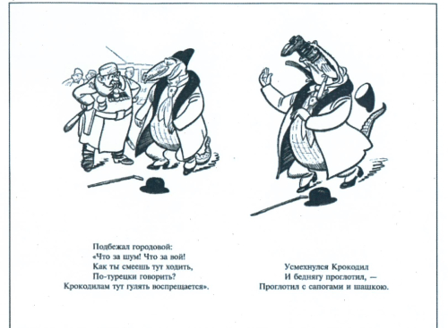Page from Chukovsky's 'Krokodil'. Krokodil Krokodilovich swallows up a policeman who tried to get in his way