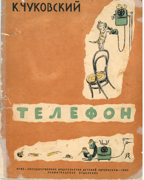 Cover of Korney Chukovsky, Telefon. A cat is standing on a chair to reach the telephone. It holds the receiver in its paws.