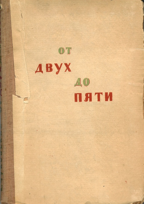 Title page of 'Ot dvukh do piati'